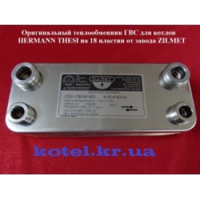 Теплообменник HERMANN THESI вторичный на ГВС
